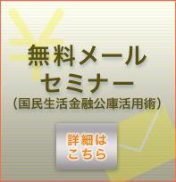 日本政策金融公庫の無料メールセミナー